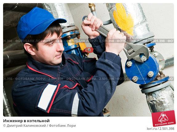 Купить «Инженер в котельной», фото № 2501398, снято 21 марта 2018 г. (c) Дмитрий Калиновский / Фотобанк Лори