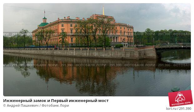 Инженерный замок и Первый инженерный мост, фото № 291390, снято 25 июля 2017 г. (c) Андрей Пашкевич / Фотобанк Лори