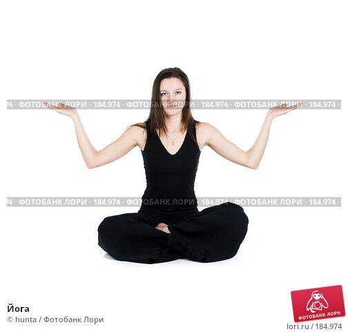 Йога, фото № 184974, снято 11 ноября 2007 г. (c) hunta / Фотобанк Лори