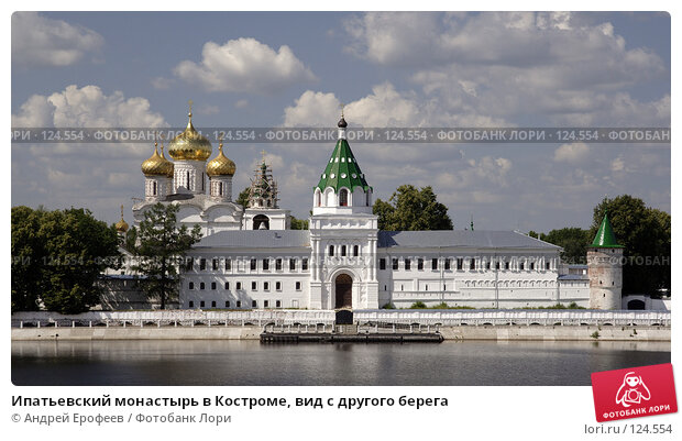 Ипатьевский монастырь в Костроме, вид с другого берега, фото № 124554, снято 2 июля 2007 г. (c) Андрей Ерофеев / Фотобанк Лори