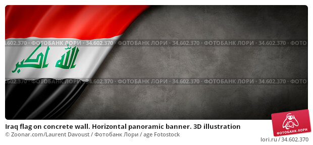 Iraq flag on concrete wall. Horizontal panoramic banner. 3D illustration. Стоковое фото, фотограф Zoonar.com/Laurent Davoust / age Fotostock / Фотобанк Лори