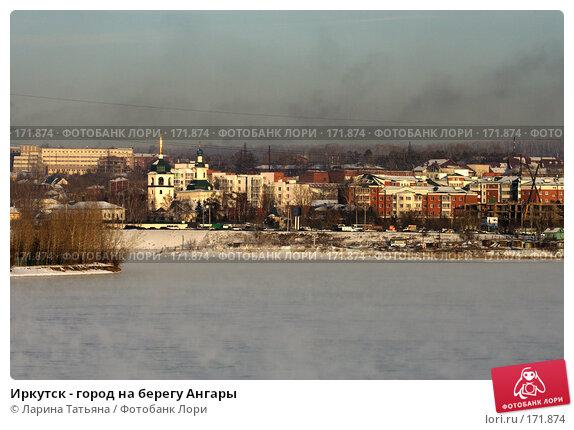 Купить «Иркутск - город на берегу Ангары», фото № 171874, снято 28 декабря 2007 г. (c) Ларина Татьяна / Фотобанк Лори