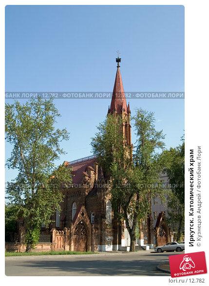 Купить «Иркутск. Католический храм», фото № 12782, снято 2 августа 2005 г. (c) Кузнецов Андрей / Фотобанк Лори