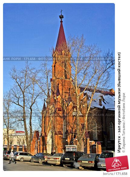 Иркутск - зал органной музыки (бывший костел), фото № 171658, снято 28 декабря 2007 г. (c) Ларина Татьяна / Фотобанк Лори