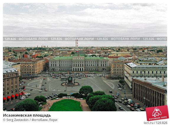 Купить «Исаакиевская площадь», фото № 129826, снято 25 апреля 2018 г. (c) Serg Zastavkin / Фотобанк Лори