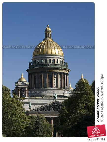 Купить «Исаакиевский собор», фото № 71394, снято 22 апреля 2018 г. (c) Влад Нордвинг / Фотобанк Лори