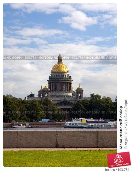 Купить «Исаакиевский собор», фото № 103734, снято 25 апреля 2018 г. (c) Argument / Фотобанк Лори