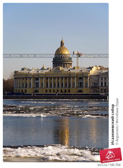 Исаакиевский собор, фото № 145754, снято 27 марта 2007 г. (c) Argument / Фотобанк Лори