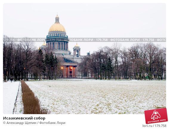 Купить «Исаакиевский собор», эксклюзивное фото № 179758, снято 15 декабря 2007 г. (c) Александр Щепин / Фотобанк Лори