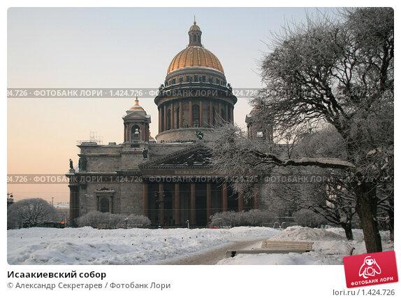 Купить «Исаакиевский собор», фото № 1424726, снято 23 января 2010 г. (c) Александр Секретарев / Фотобанк Лори