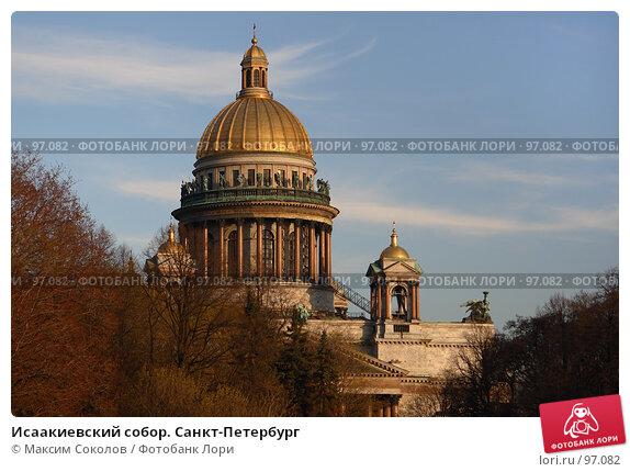Исаакиевский собор. Санкт-Петербург, фото № 97082, снято 5 мая 2007 г. (c) Максим Соколов / Фотобанк Лори