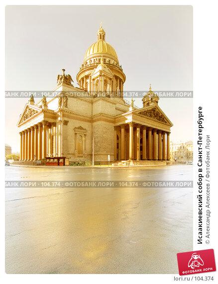 Исаакиевский собор в Санкт-Петербурге, эксклюзивное фото № 104374, снято 24 июля 2017 г. (c) Александр Алексеев / Фотобанк Лори