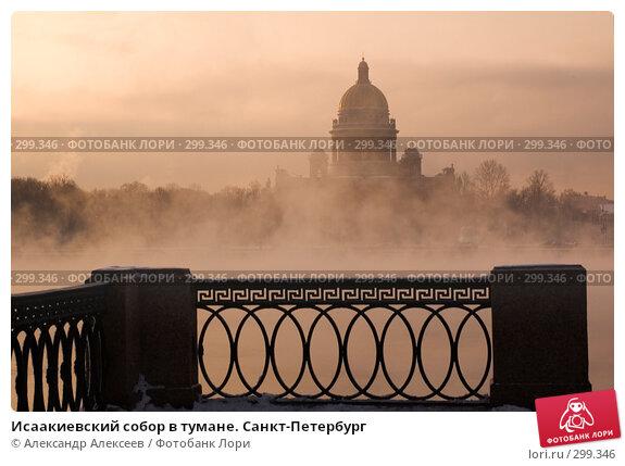 Исаакиевский собор в тумане. Санкт-Петербург, эксклюзивное фото № 299346, снято 10 марта 2006 г. (c) Александр Алексеев / Фотобанк Лори