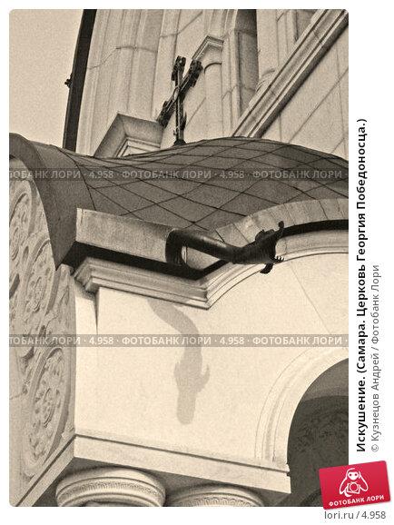 Искушение. (Самара. Церковь Георгия Победоносца.), фото № 4958, снято 20 июля 2017 г. (c) Кузнецов Андрей / Фотобанк Лори