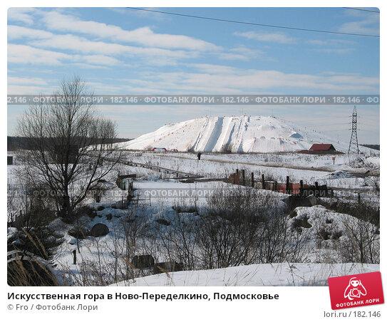 Искусственная гора в Ново-Переделкино, Подмосковье, фото № 182146, снято 13 марта 2004 г. (c) Fro / Фотобанк Лори