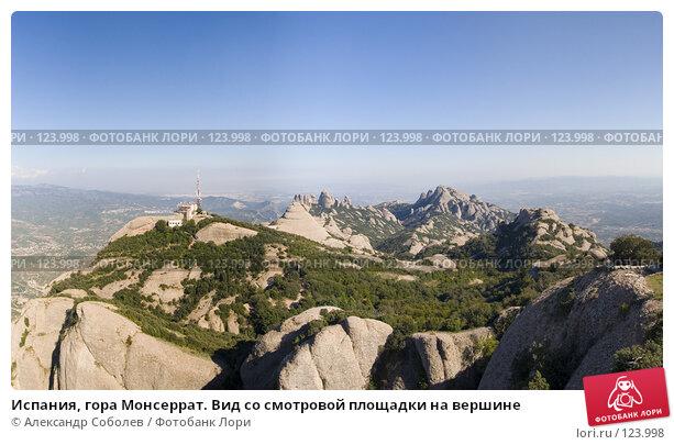 Испания, гора Монсеррат. Вид со смотровой площадки на вершине, фото № 123998, снято 24 января 2017 г. (c) Александр Соболев / Фотобанк Лори