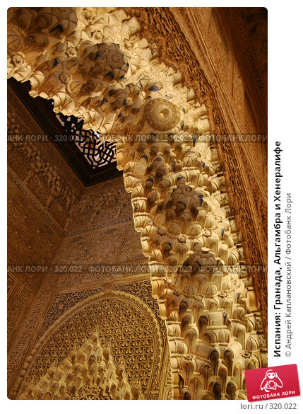 Испания: Гранада, Альгамбра и Хенералифе, фото № 320022, снято 1 мая 2008 г. (c) Андрей Каплановский / Фотобанк Лори