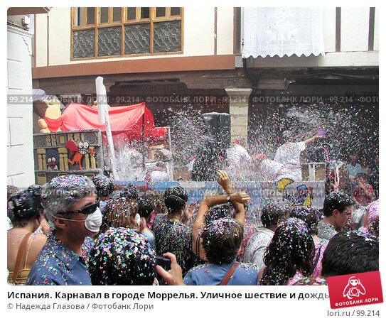 """Испания. Карнавал в городе Моррелья. Уличное шествие и дождь из """"конфетти""""., фото № 99214, снято 29 августа 2005 г. (c) Надежда Глазова / Фотобанк Лори"""
