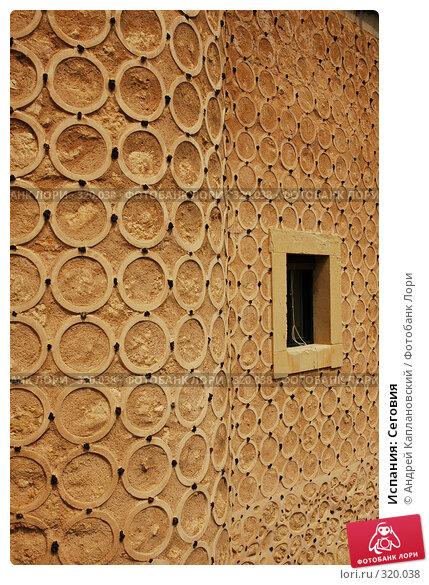 Испания: Сеговия, фото № 320038, снято 28 апреля 2008 г. (c) Андрей Каплановский / Фотобанк Лори