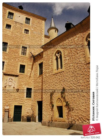 Купить «Испания: Сеговия», фото № 320042, снято 28 апреля 2008 г. (c) Андрей Каплановский / Фотобанк Лори