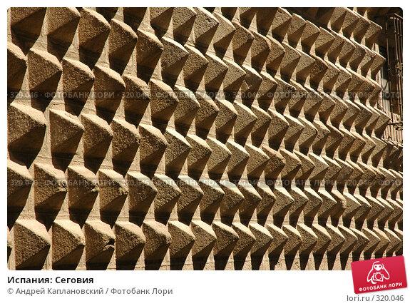 Испания: Сеговия, фото № 320046, снято 28 апреля 2008 г. (c) Андрей Каплановский / Фотобанк Лори