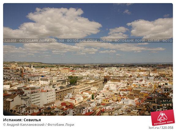 Испания: Севилья, фото № 320058, снято 30 апреля 2008 г. (c) Андрей Каплановский / Фотобанк Лори