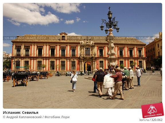 Испания: Севилья, фото № 320062, снято 30 апреля 2008 г. (c) Андрей Каплановский / Фотобанк Лори