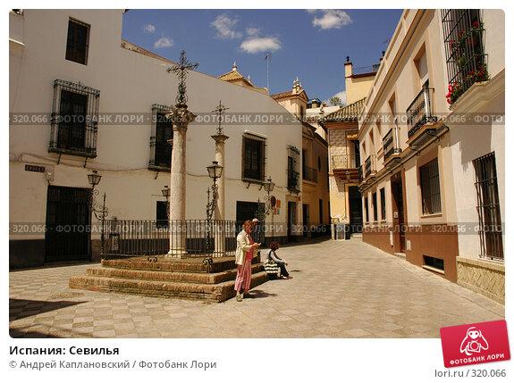 Купить «Испания: Севилья», фото № 320066, снято 30 апреля 2008 г. (c) Андрей Каплановский / Фотобанк Лори