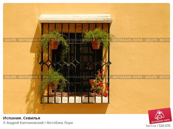 Испания. Севилья, фото № 320070, снято 2 мая 2008 г. (c) Андрей Каплановский / Фотобанк Лори