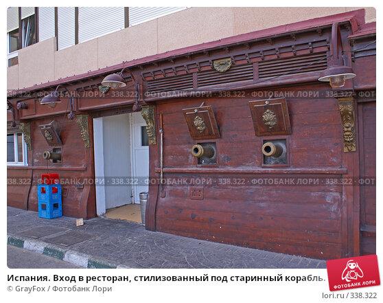 Испания. Вход в ресторан, стилизованный под старинный корабль., фото № 338322, снято 23 июля 2017 г. (c) GrayFox / Фотобанк Лори