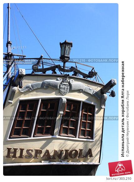 Испаньола деталь корабля Ялта набережная, эксклюзивное фото № 303210, снято 21 апреля 2008 г. (c) Дмитрий Неумоин / Фотобанк Лори