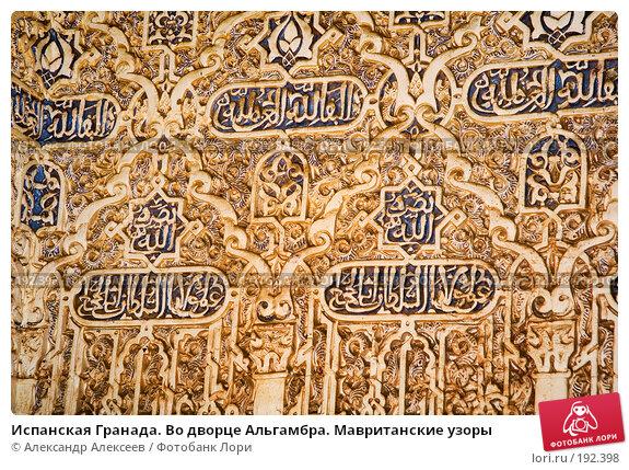 Испанская Гранада. Во дворце Альгамбра. Мавританские узоры, эксклюзивное фото № 192398, снято 30 сентября 2005 г. (c) Александр Алексеев / Фотобанк Лори