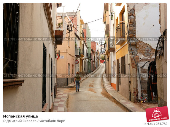 Купить «Испанская улица», фото № 231782, снято 1 октября 2007 г. (c) Дмитрий Яковлев / Фотобанк Лори