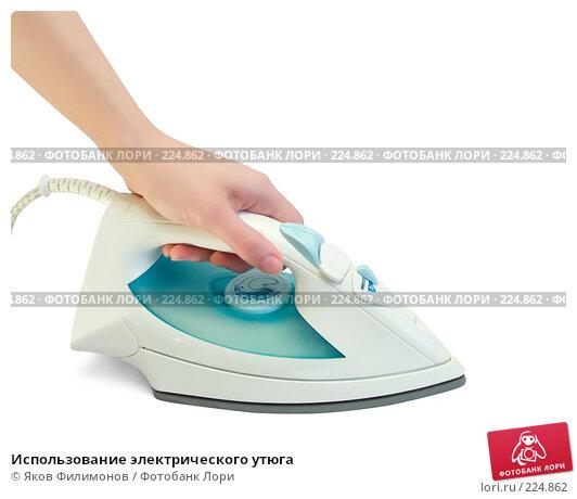 Использование электрического утюга, фото № 224862, снято 16 марта 2008 г. (c) Яков Филимонов / Фотобанк Лори