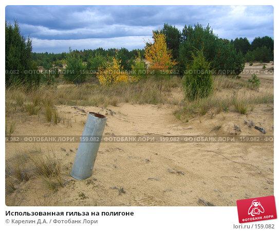 Использованная гильза на полигоне, фото № 159082, снято 2 сентября 2005 г. (c) Карелин Д.А. / Фотобанк Лори
