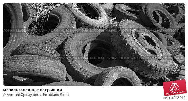 Использованные покрышки, фото № 12962, снято 5 июля 2006 г. (c) Алексей Хромушин / Фотобанк Лори