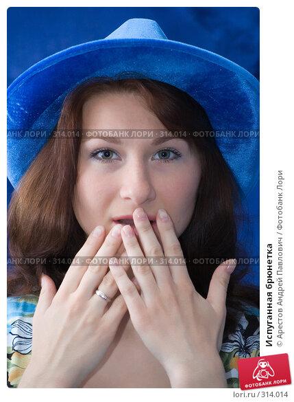 Купить «Испуганная брюнетка», фото № 314014, снято 11 мая 2008 г. (c) Арестов Андрей Павлович / Фотобанк Лори
