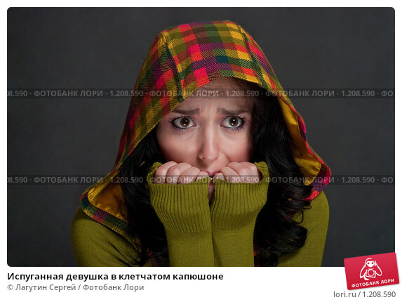 Купить «Испуганная девушка в клетчатом капюшоне», фото № 1208590, снято 18 октября 2009 г. (c) Лагутин Сергей / Фотобанк Лори