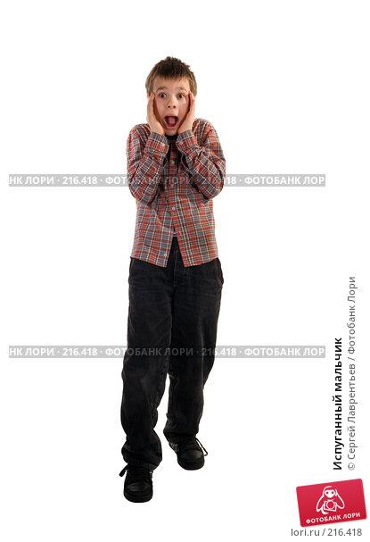 Испуганный мальчик, фото № 216418, снято 1 марта 2008 г. (c) Сергей Лаврентьев / Фотобанк Лори