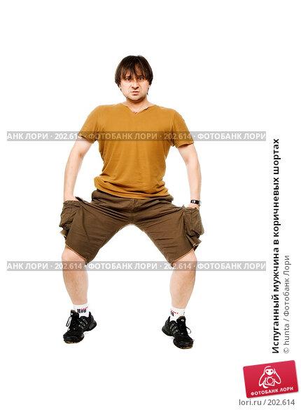 Испуганный мужчина в коричневых шортах, фото № 202614, снято 11 июля 2007 г. (c) hunta / Фотобанк Лори