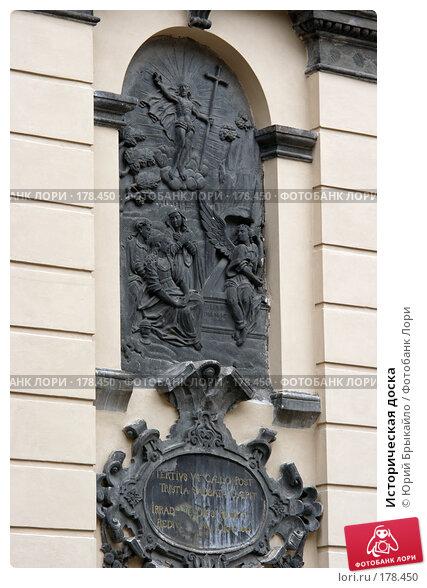 Историческая доска, фото № 178450, снято 14 июля 2007 г. (c) Юрий Брыкайло / Фотобанк Лори