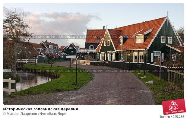 Историческая голландская деревня, фото № 225286, снято 1 декабря 2007 г. (c) Михаил Лавренов / Фотобанк Лори