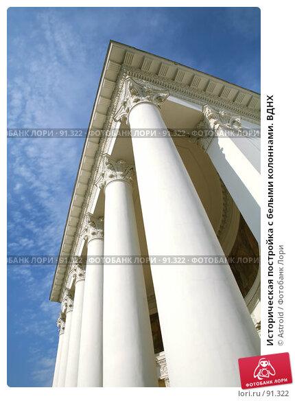 Историческая постройка с белыми колоннами. ВДНХ, фото № 91322, снято 1 августа 2007 г. (c) Astroid / Фотобанк Лори