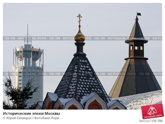 Исторические эпохи Москвы, фото № 150198, снято 15 декабря 2007 г. (c) Юрий Синицын / Фотобанк Лори