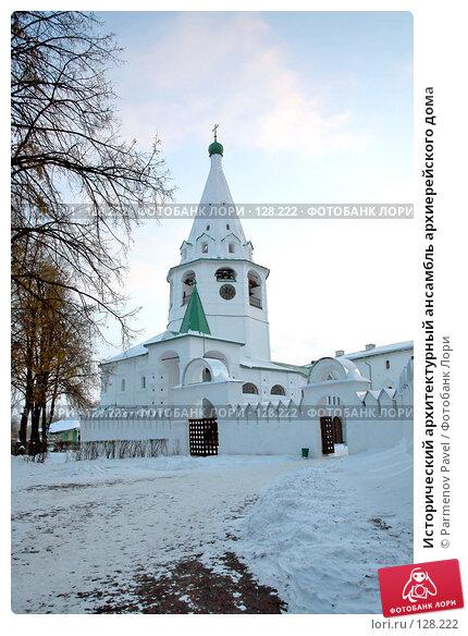 Исторический архитектурный ансамбль архиерейского дома, фото № 128222, снято 18 ноября 2007 г. (c) Parmenov Pavel / Фотобанк Лори