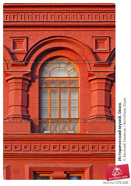 Исторический музей. Окно., фото № 276206, снято 31 марта 2008 г. (c) Евгений Тиняков / Фотобанк Лори
