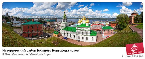 Купить «Исторический район Нижнего Новгорода летом», фото № 3731990, снято 19 марта 2018 г. (c) Яков Филимонов / Фотобанк Лори
