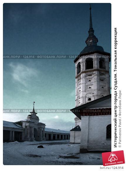 Исторический центр города Суздаля. Тональная коррекция, фото № 124914, снято 18 ноября 2007 г. (c) Parmenov Pavel / Фотобанк Лори