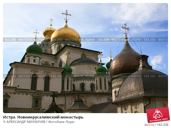 Истра. Новоиерусалимский монастырь, фото № 143338, снято 8 апреля 2007 г. (c) АЛЕКСАНДР МИХЕИЧЕВ / Фотобанк Лори