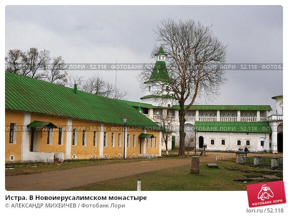 Истра. В Новоиерусалимском монастыре, фото № 52118, снято 8 апреля 2007 г. (c) АЛЕКСАНДР МИХЕИЧЕВ / Фотобанк Лори